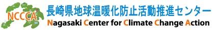 長崎県地球温暖化防止活動推進センター( NCCCA )